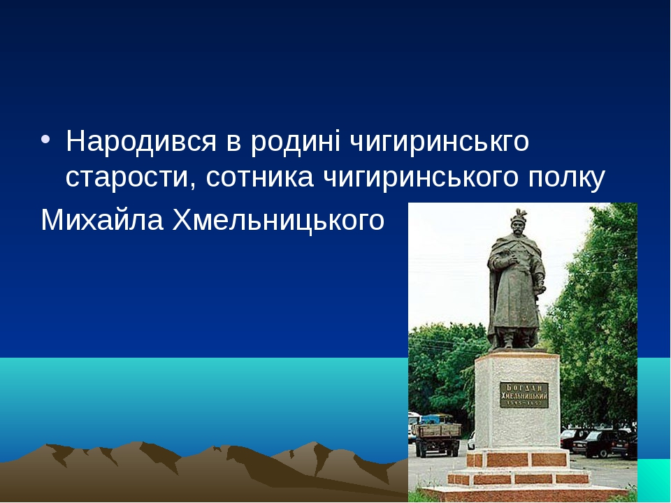 Народився в родині чигиринськго старости, сотника чигиринського полку Михайла...