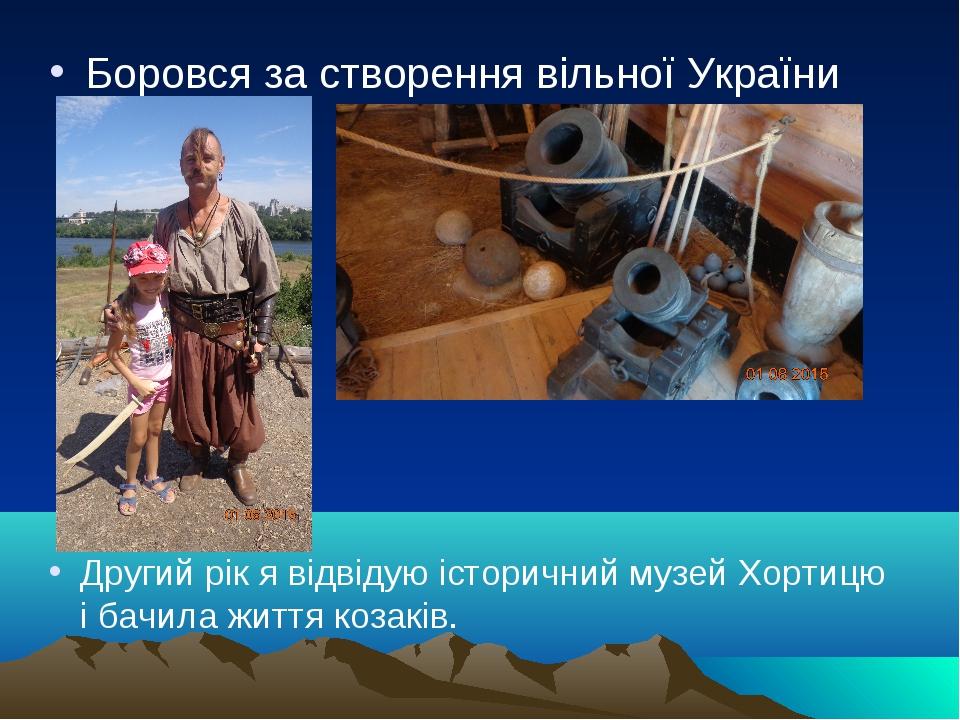 Боровся за створення вільної України Другий рік я відвідую історичний музей Х...