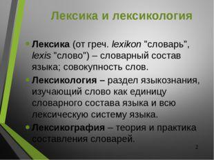 "Лексика и лексикология Лексика (от греч.lexikon""словарь"", lexis""слово"") –"