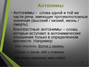 Антонимы Антонимы - слова одной и той же части речи, имеющие противоположные