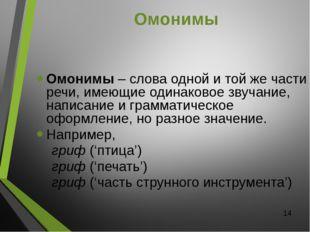 Омонимы Омонимы– слова одной и той же части речи, имеющие одинаковое звучани