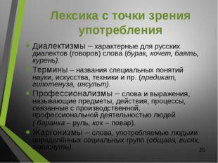 Лексика с точки зрения употребления Диалектизмы – характерные для русских диа