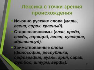 Лексика с точки зрения происхождения Исконно русские слова (мать, весна, соро