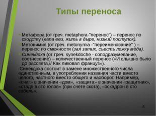 """Типы переноса Метафора (от греч. metaphora-""""перенос"""") – перенос по сходству ("""