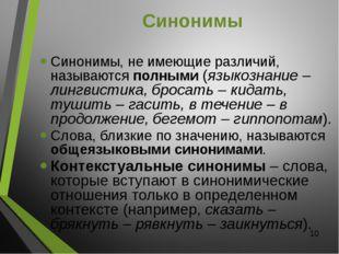 Синонимы Синонимы, не имеющие различий, называются полными (языкознание – лин