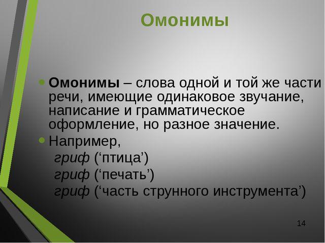 Омонимы Омонимы– слова одной и той же части речи, имеющие одинаковое звучани...