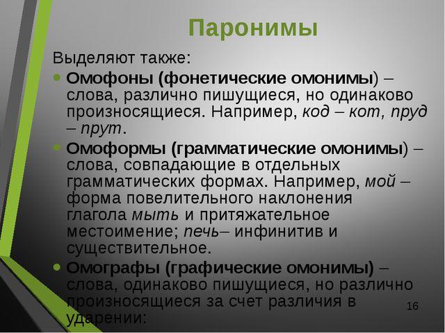 Паронимы Выделяют также: Омофоны (фонетические омонимы) – слова, различно пиш...