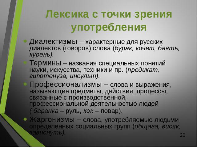Лексика с точки зрения употребления Диалектизмы – характерные для русских диа...