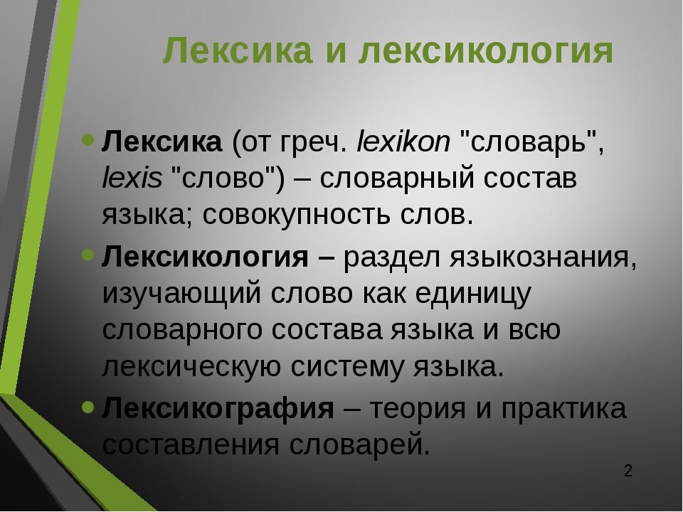 "Лексика и лексикология Лексика (от греч.lexikon""словарь"", lexis""слово"") –..."