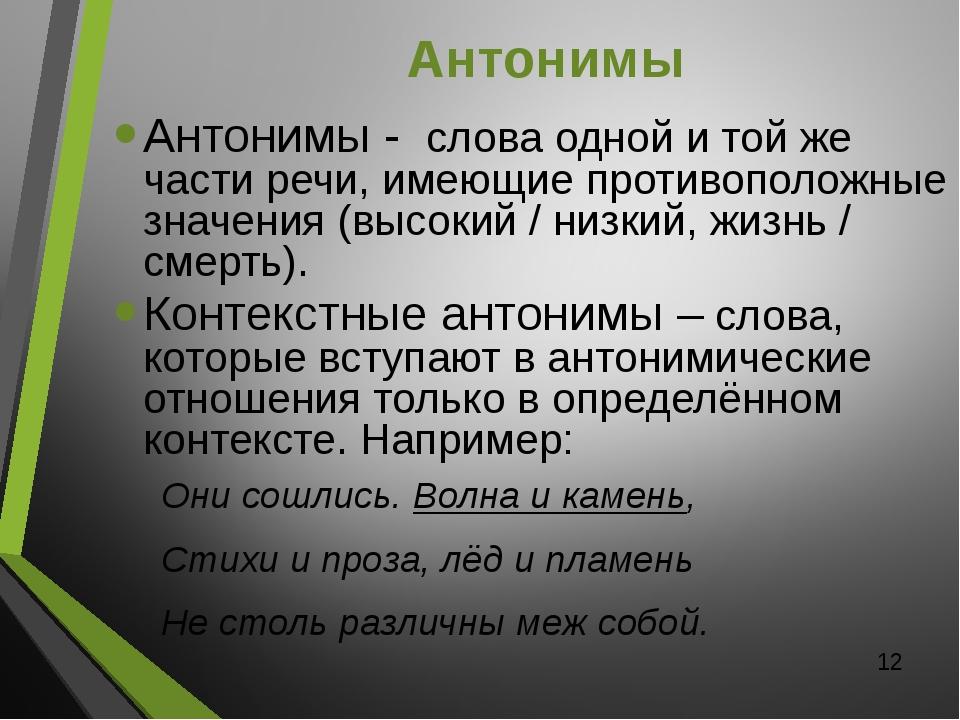 Антонимы Антонимы - слова одной и той же части речи, имеющие противоположные...
