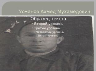 Усманов Ахмед Мухамедович
