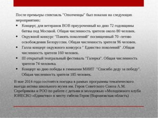 """После премьеры спектакль """"Ополченцы"""" был показан на следующих мероприятиях: К"""