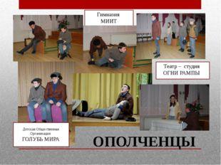 ОПОЛЧЕНЦЫ Театр – студия ОГНИ РАМПЫ Гимназия МИИТ Детская Общественная Орган