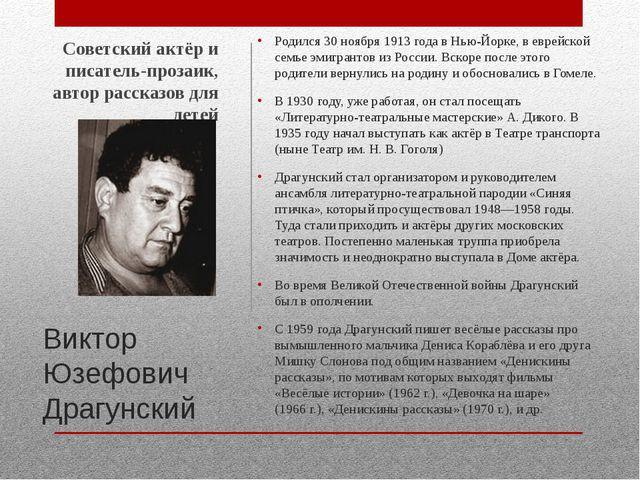 Виктор Юзефович Драгунский Родился 30 ноября 1913 года в Нью-Йорке, в еврейск...