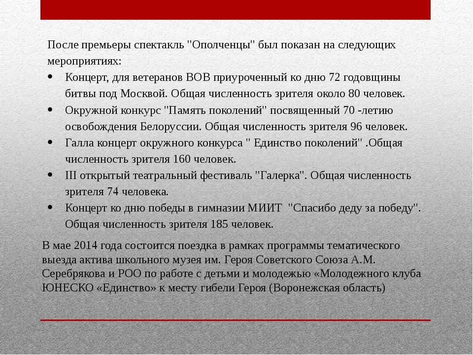 """После премьеры спектакль """"Ополченцы"""" был показан на следующих мероприятиях: К..."""