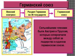 Венский конгресс Раздел Германии на 39 государств Германский союз Почему Герм