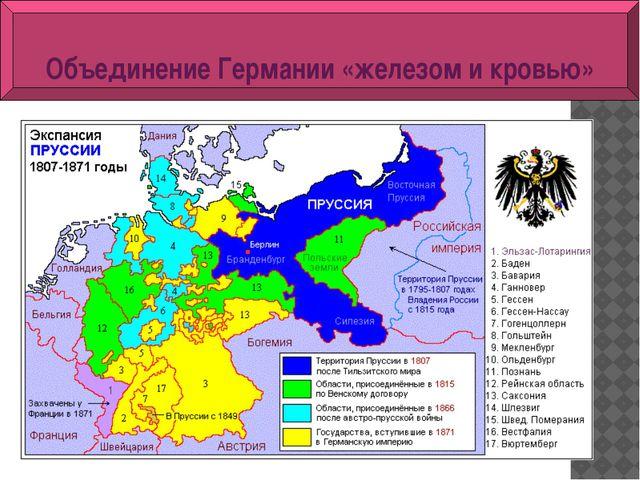 Объединение Германии «железом и кровью» Объединение Германии «железом и кровью»