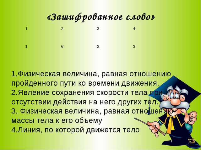 «Зашифрованное слово» 1.Физическая величина, равная отношению пройденного пу...