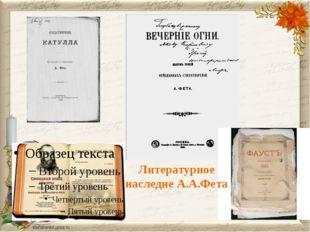 Литературное наследие А.А.Фета