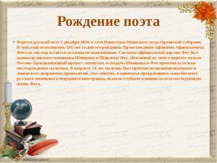 Рождение поэта Родился русский поэт 5 декабря 1820. в селе Новоселки Мценског