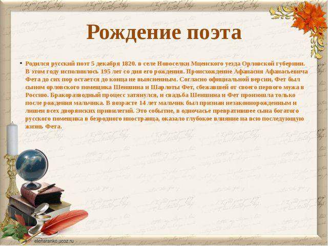 Рождение поэта Родился русский поэт 5 декабря 1820. в селе Новоселки Мценског...