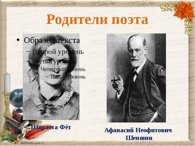 Родители поэта Шарлота Фёт Афанасий Неофитович Шеншин