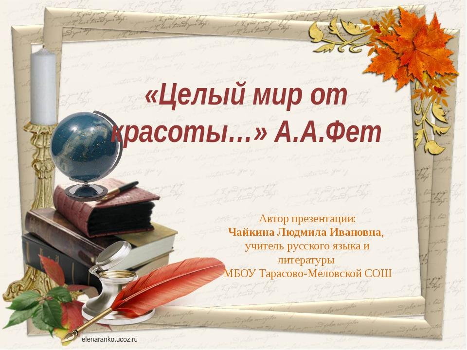Автор презентации: Чайкина Людмила Ивановна, учитель русского языка и литерат...