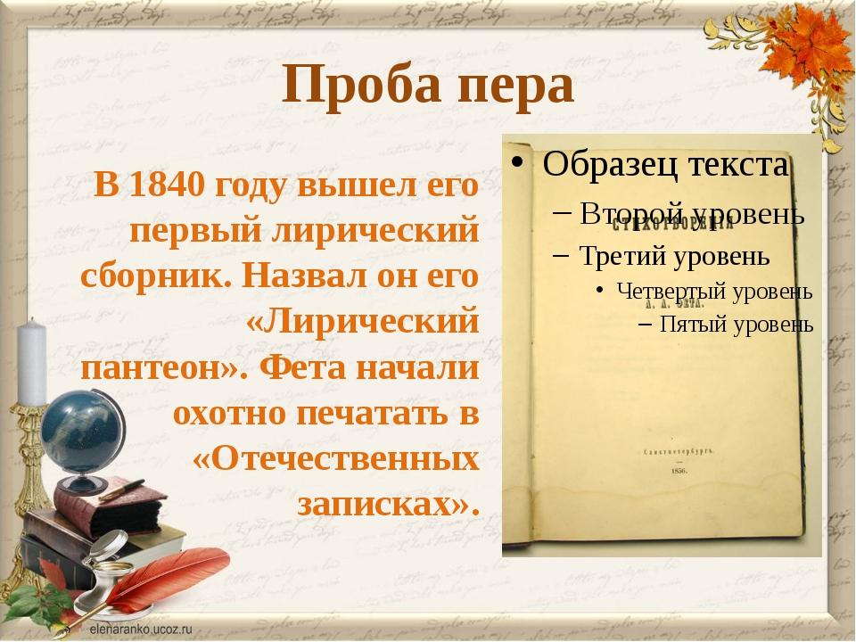 Проба пера В 1840 году вышел его первый лирический сборник. Назвал он его «Ли...