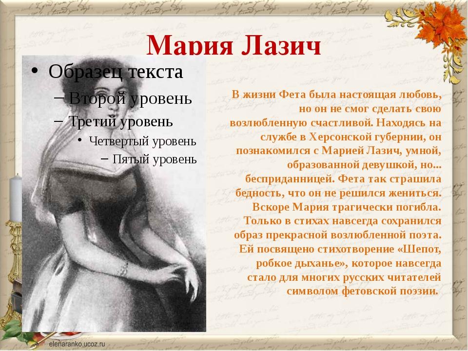 Мария Лазич В жизни Фета была настоящая любовь, но он не смог сделать свою во...