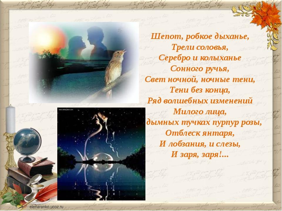 Шепот, робкое дыханье, Трели соловья, Серебро и колыханье Сонного ручья, Свет...