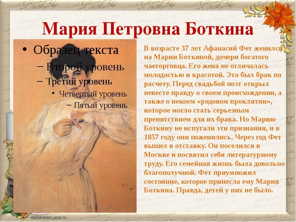 Мария Петровна Боткина В возрасте 37 лет Афанасий Фет женился на Марии Боткин...