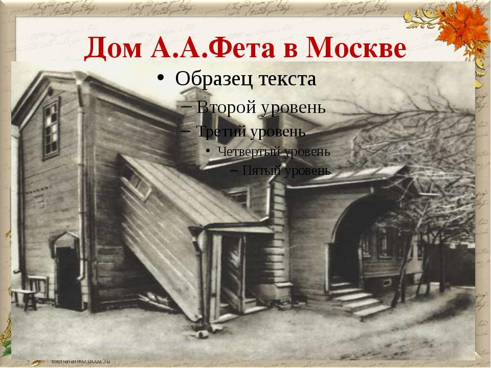 Дом А.А.Фета в Москве