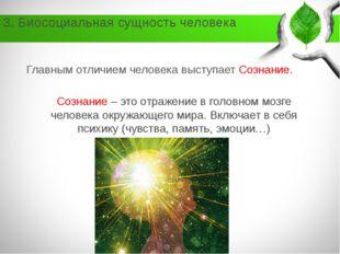 3. Биосоциальная сущность человека Главным отличием человека выступает Сознан