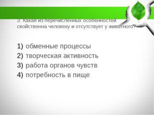 3. Какая из перечисленных особенностей свойственна человеку и отсутствует у ж