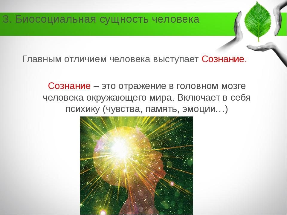 3. Биосоциальная сущность человека Главным отличием человека выступает Сознан...