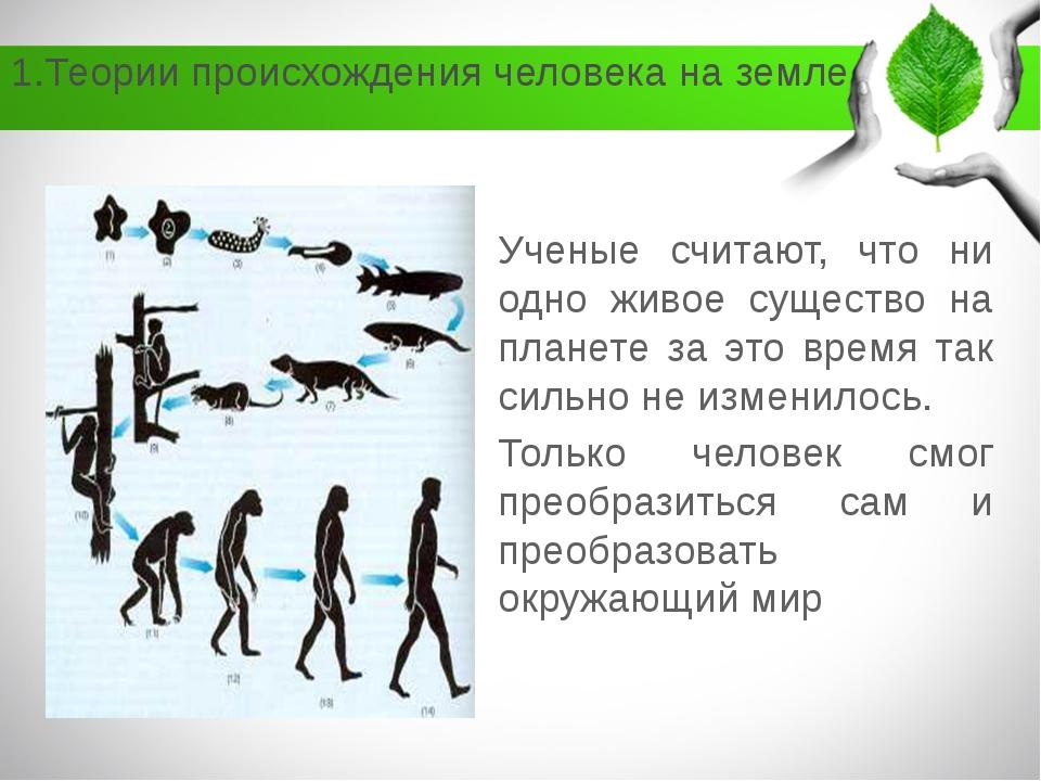 Ученые считают, что ни одно живое существо на планете за это время так сильно...