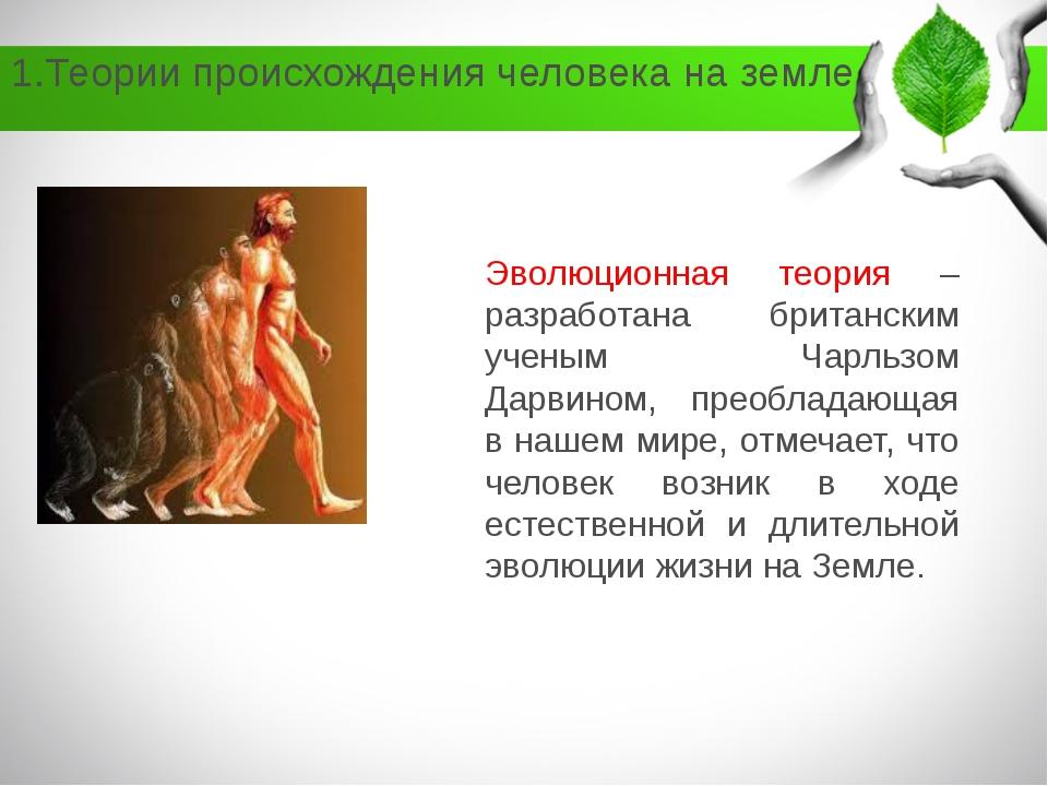 1.Теории происхождения человека на земле Эволюционная теория – разработана бр...