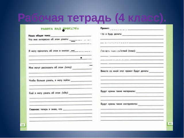 Рабочая тетрадь (4 класс).