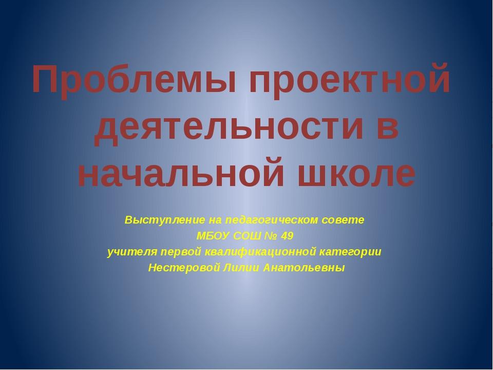 Проблемы проектной деятельности в начальной школе Выступление на педагогическ...