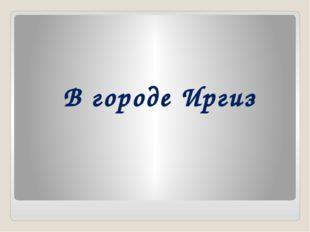 В городе Иргиз