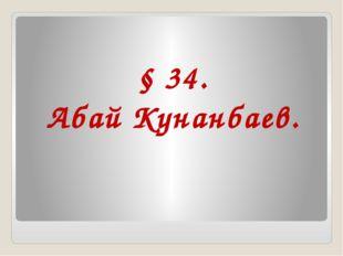 § 34. Абай Кунанбаев.