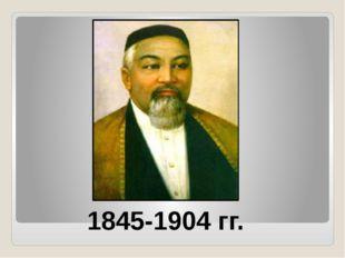 1845-1904 гг.