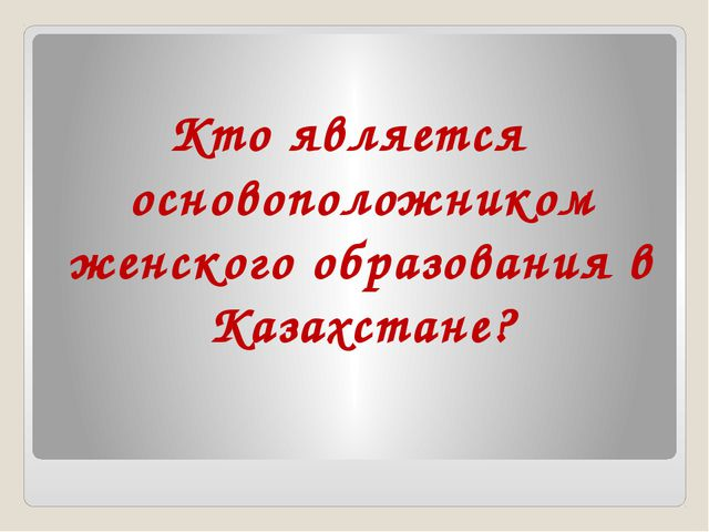 Кто является основоположником женского образования в Казахстане?