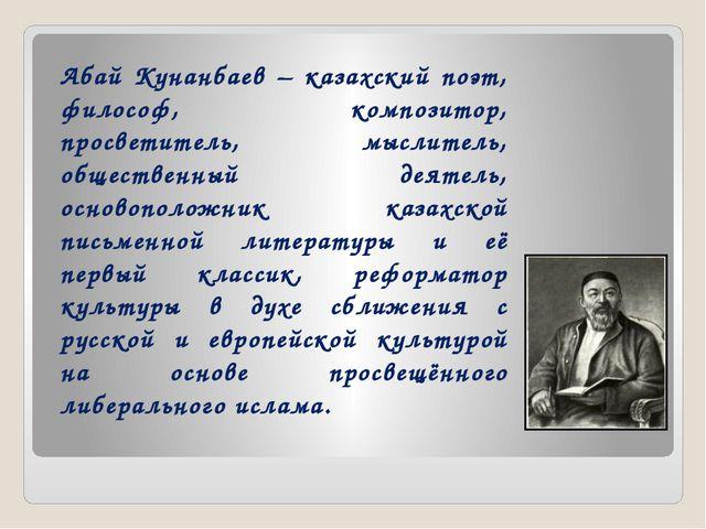 Абай Кунанбаев – казахский поэт, философ, композитор, просветитель, мыслитель...