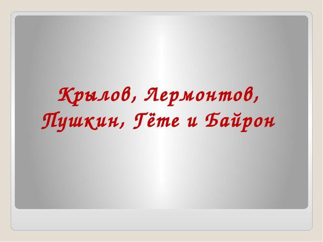 Крылов, Лермонтов, Пушкин, Гёте и Байрон