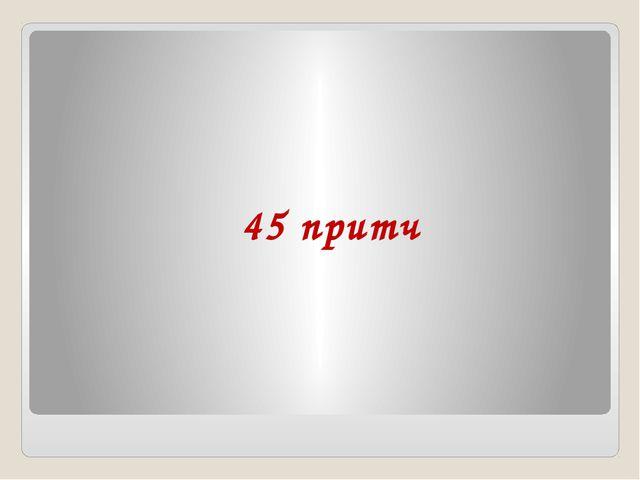 45 притч