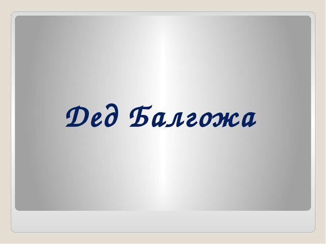 Дед Балгожа