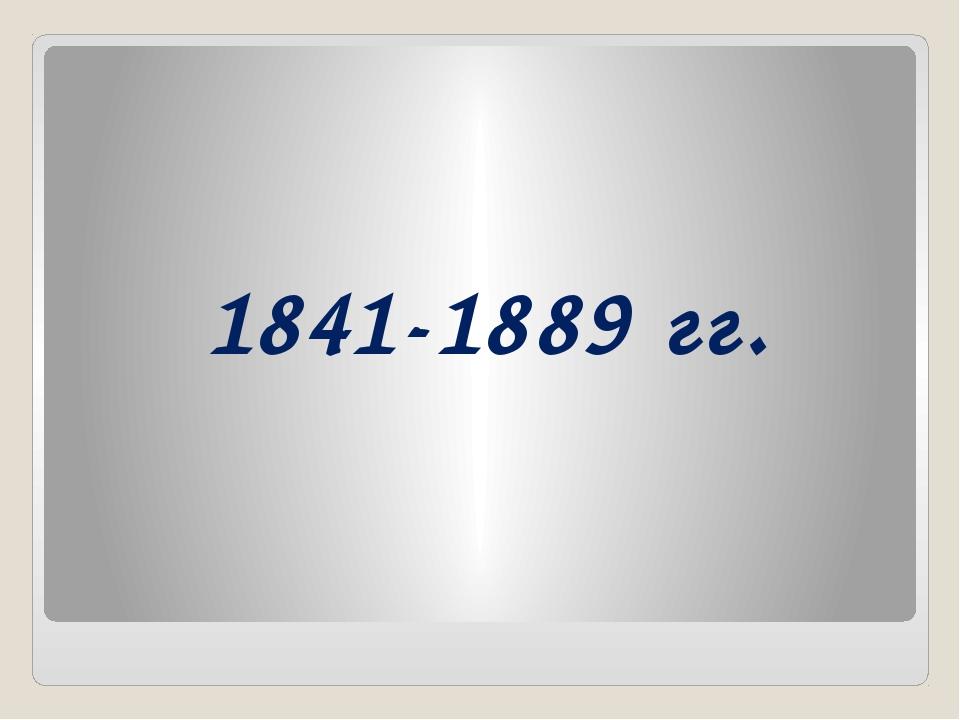 1841-1889 гг.