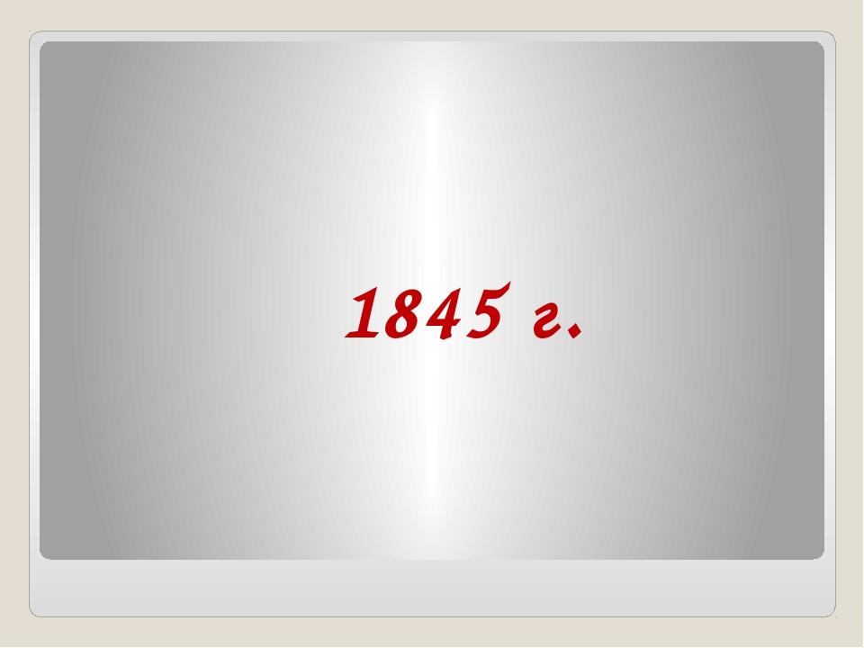 1845 г.