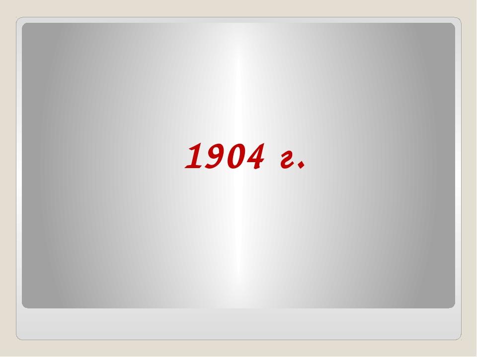 1904 г.